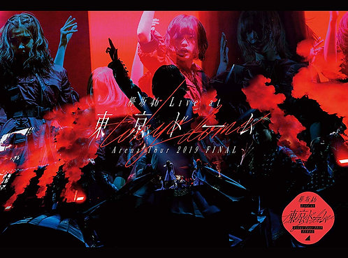 欅坂46 LIVE at 東京ドーム ~ARENA TOUR 2019 FINAL~(初回生産限定盤)(Blu-ray)※オリジナル特典付