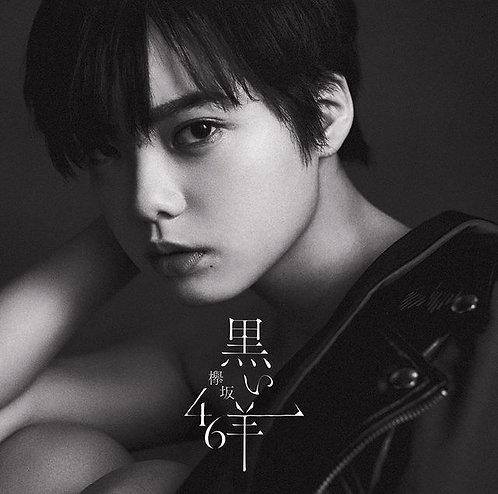 欅坂46 黒い羊(TYPE-A)(Blu-ray付)ラムタラオリジナル特典付き