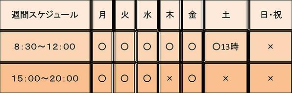 スケジュール1.png