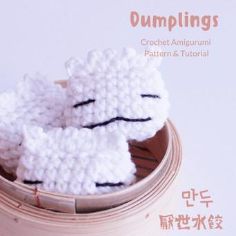 Free Crochet Amigurumi Pattern :  Dumpling