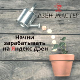 ЯНДЕКС-ДЗЕН.png