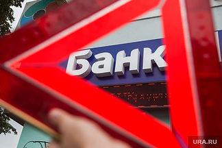 Банки врут.jpg