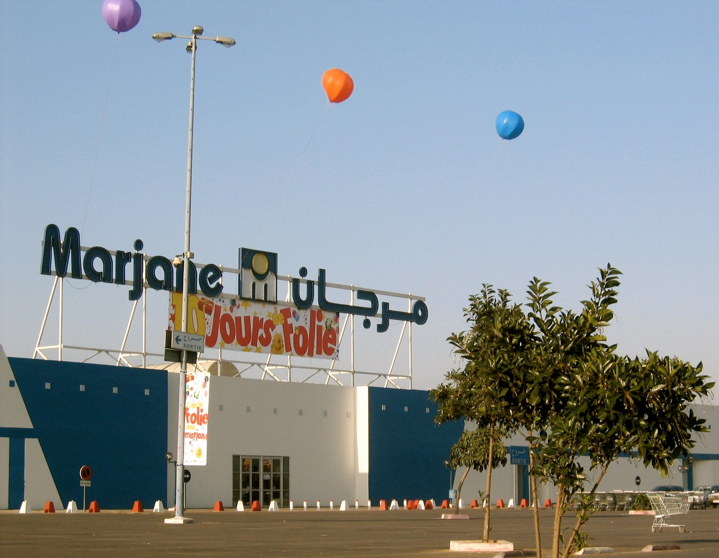 Supermarché Marjane, Agadir