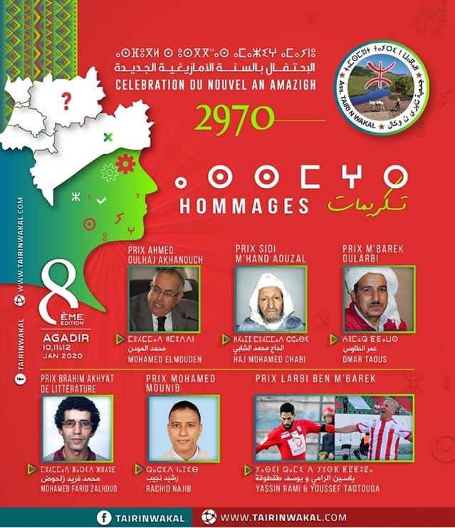 Une grande fête berbère à Agadir pour célébrer Yennayer avec Fatima Tabaamrant