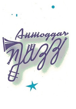 Festival de jazz d'Agadir_