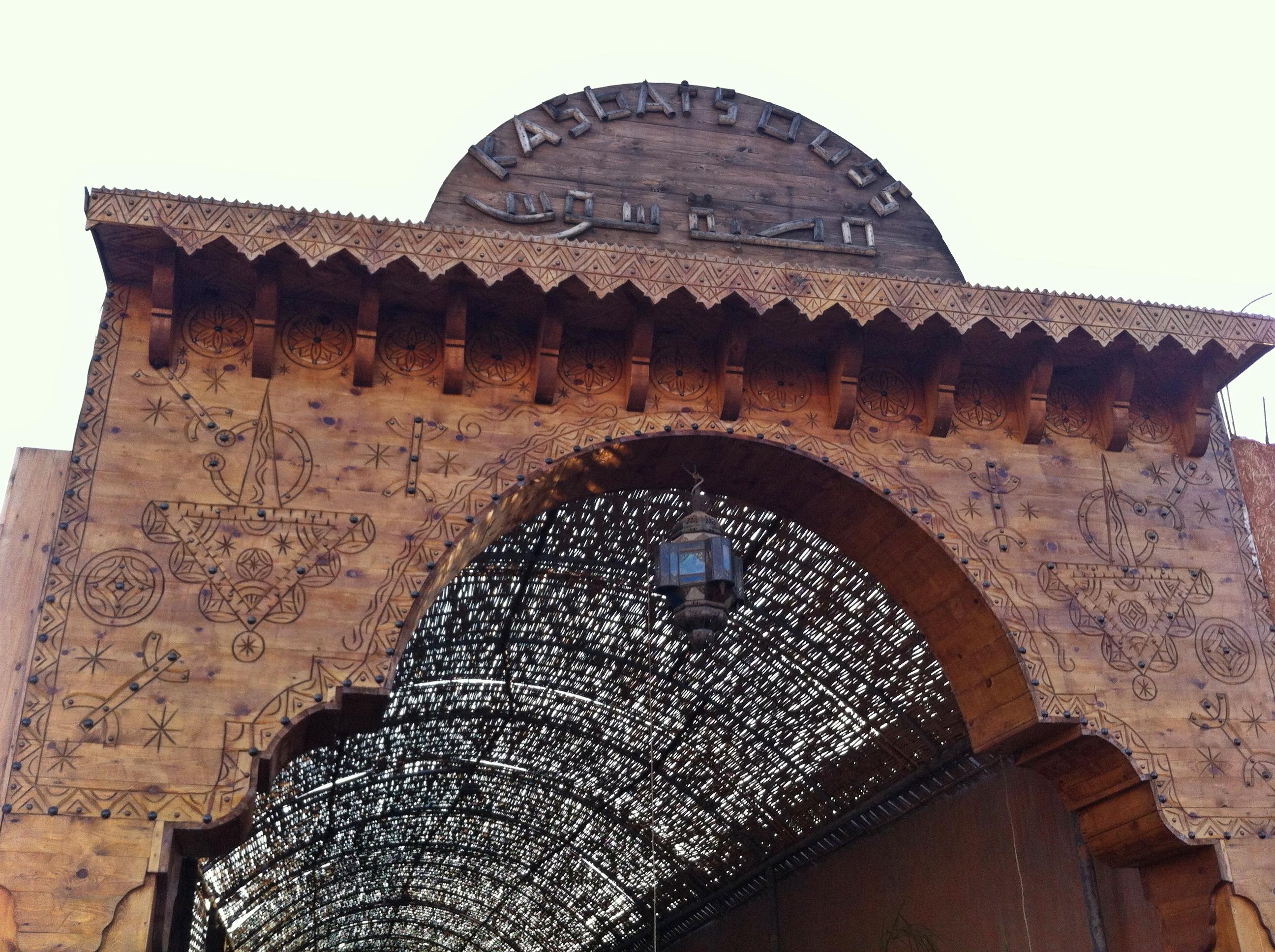 La porte d'entrée  de Kasbat Souss