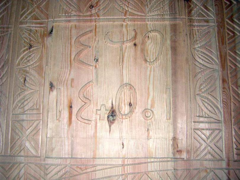 Le nom Le Jardin aux Etoiles en tamazight et son logo sculptés sur bois
