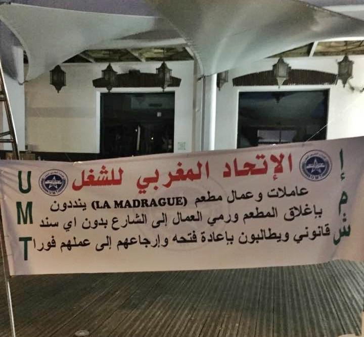 Figurant parmi les meilleures tables d'Agadir, La  Madrague est fermée.  Jusqu'à quand ?