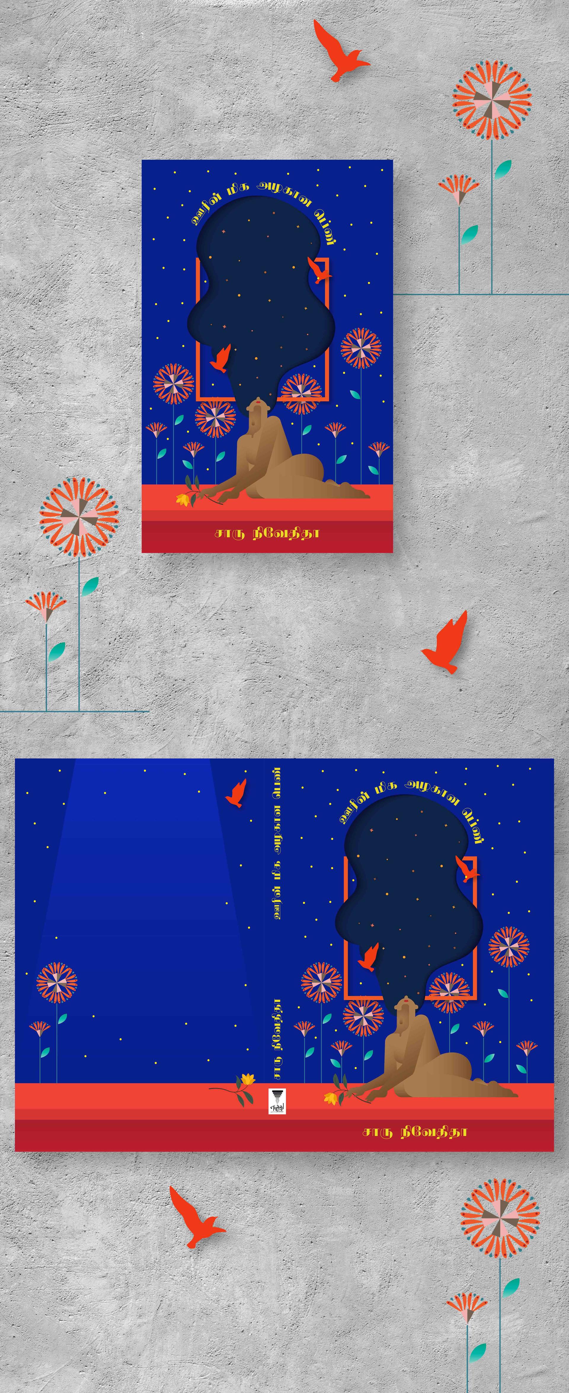 Oorin Miga alagana pen book cover.jpg