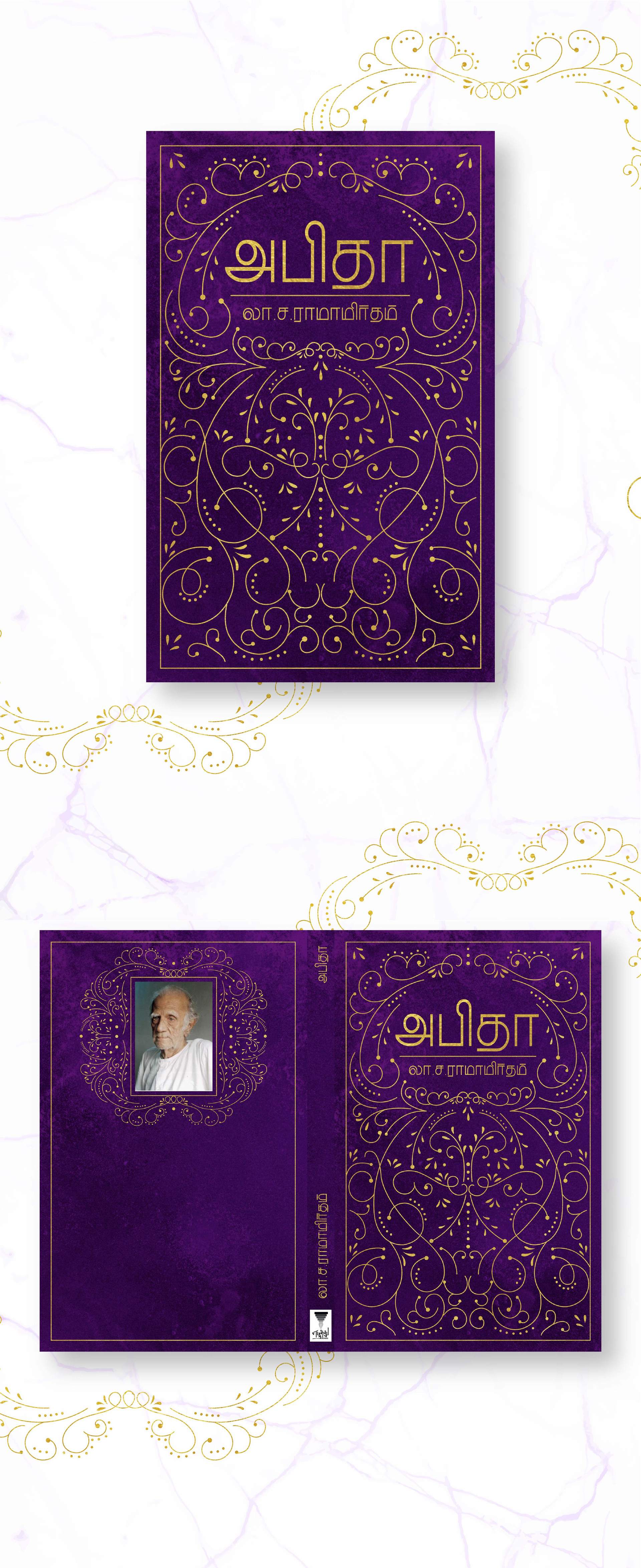 Abitha Book cover.jpg