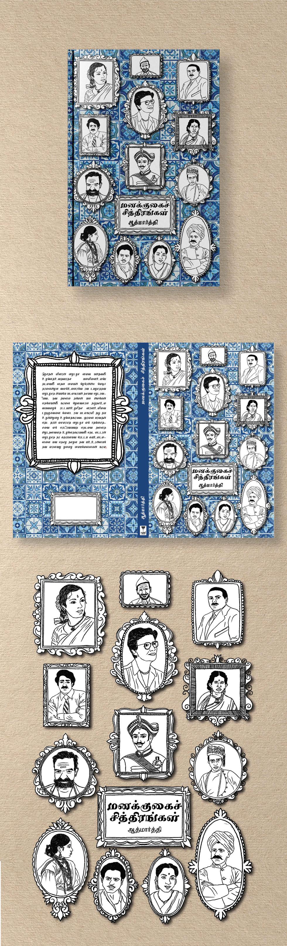 Managugai chithirangal book cover.jpg