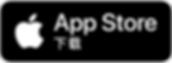 Download_on_the_App_Store_Badge_CNSC_blk