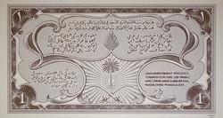 1 Riyal 1956