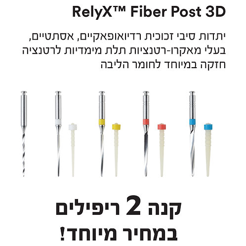 FIBER POST 3D 2 ריפילים במבצע