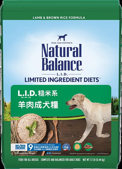 L.I.D.糙米系 - 羊肉成犬糧