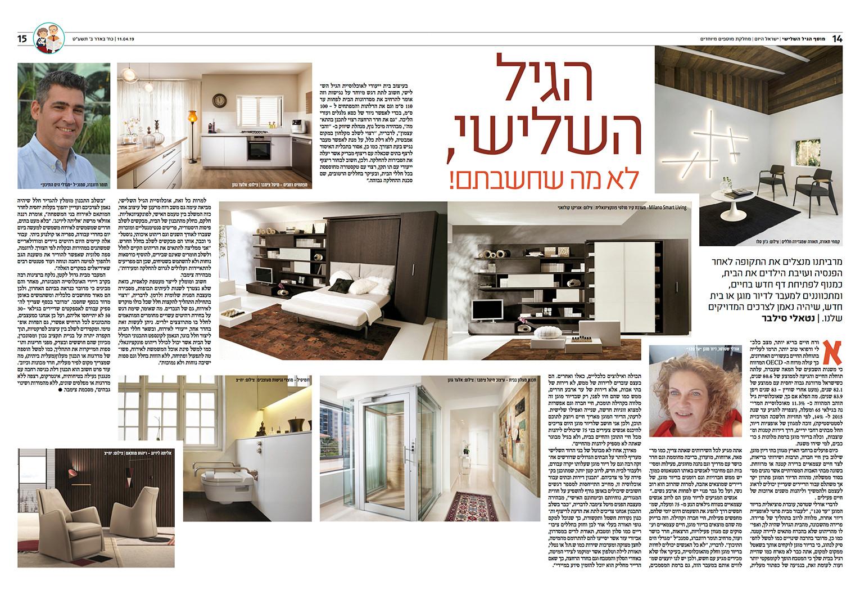 גיל השלישי עיתון ישראל היום.jpg