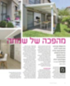 כתבה במגזין Designer