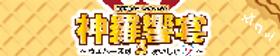 神羅万象チョコ ONLY【神羅響宴 3 ~ウエハースはおいしいゾ~】