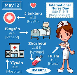 Nurse Day.jpg