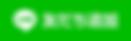 キャップスクリニックのLINE公式アカウント