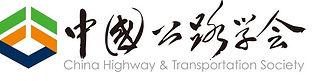 China Highway and Transportation Society