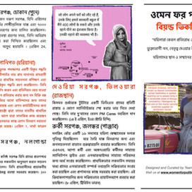 Beyond Victims Series (Bengali)