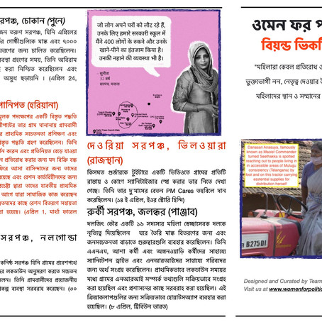 Beyond Victims Series (Bengali)