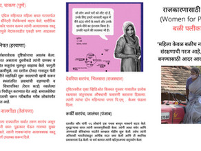 Beyond Victims Series (Marathi)
