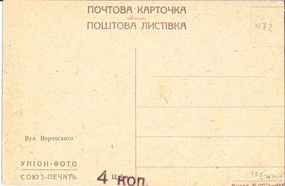 1923 – 1934 гг.