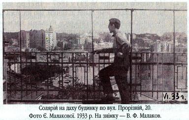 Июнь 1933 г.