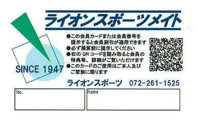 ライオンスポーツメイト会員カード.jpg
