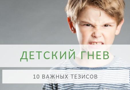 ДЕТСКИЙ ГНЕВ. 10 ВАЖНЫХ ТЕЗИСОВ