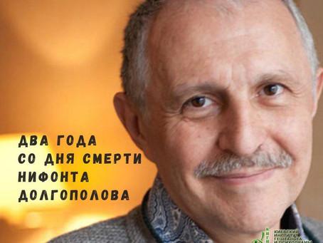 Нифонт Долгополов. Интервью