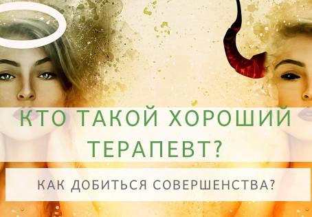 КАК ОПРЕДЕЛИТЬ ХОРОШЕГО ТЕРАПЕВТА? КТО ЭТО ТАКОЙ?