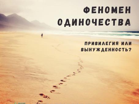 Феномен одиночества: вынужденная изоляция или роскошь побыть с собой