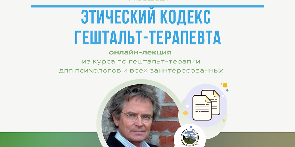 ЭТИЧЕСКИЙ КОДЕКС ГЕШТАЛЬТ-ТЕРАПЕВТА