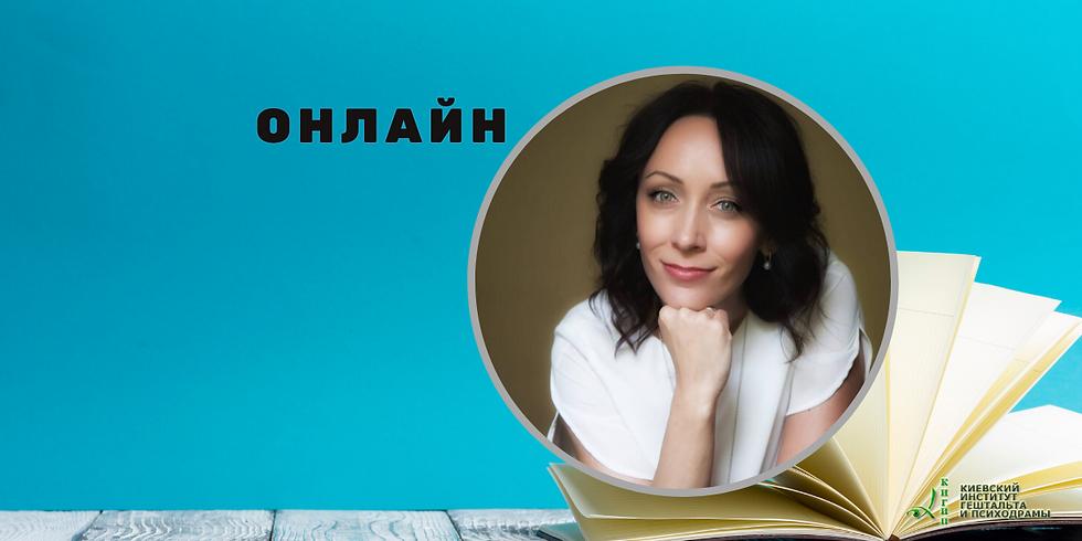 1 ступень по Гештальту с Ириной Щербаковой