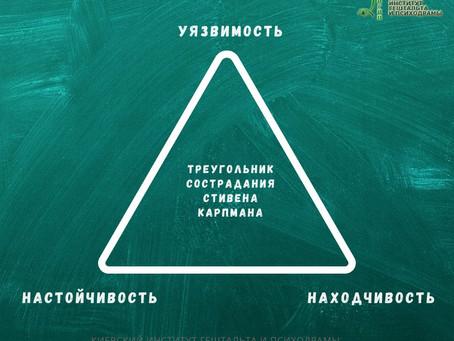 Альтернативный треугольник Карпмана