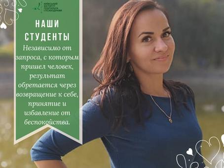 Истории наших студентов.                 МАРИЯ ВАХНОВЕЦКАЯ