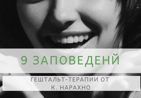 9 ЗАПОВЕДЕЙ ГЕШТАЛЬТ-ТЕРАПИИ ОТ КЛАУДИО НАРАХНО