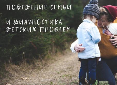 Диагностика ребенка по поведению его семьи