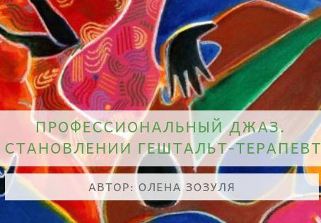 ПРОФЕССИОНАЛЬНЫЙ ДЖАЗ.             О СТАНОВЛЕНИИ                   ГЕШТАЛЬТ-ТЕРАПЕВТА.