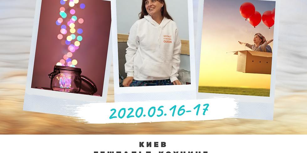"""Искусство Гештальт-коучинга: """"Со-Творение"""" в Киеве"""