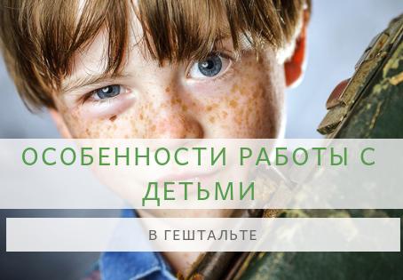 Что нужно учитывать при работе с детьми в Гештальте