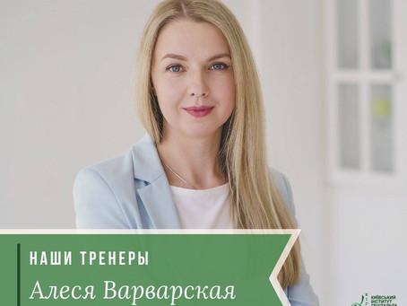 Наши тренеры.                    АЛЕСЯ ВАРВАРСКАЯ