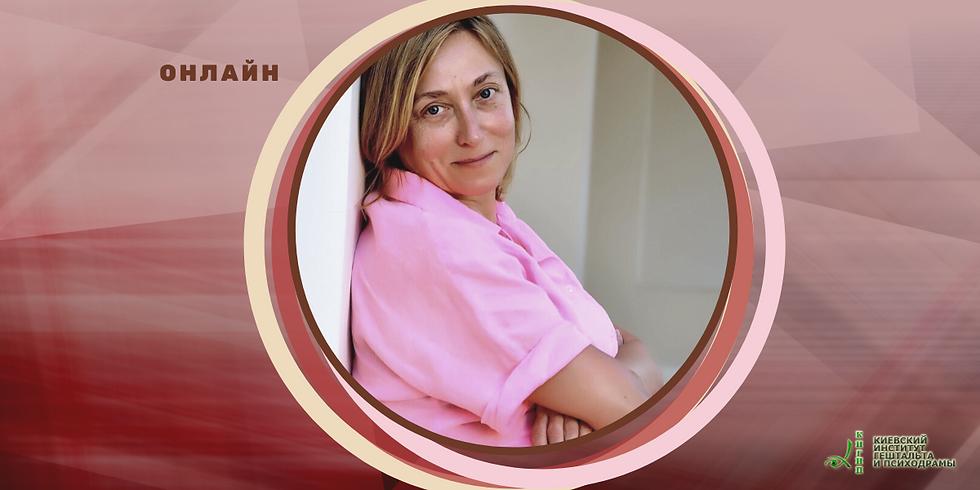 Супервизорская группа онлайн с Еленой Абрамовой-Кистаевой