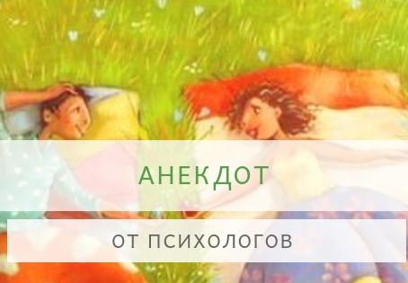АНЕКДОТ ОТ ПСИХОЛОГОВ