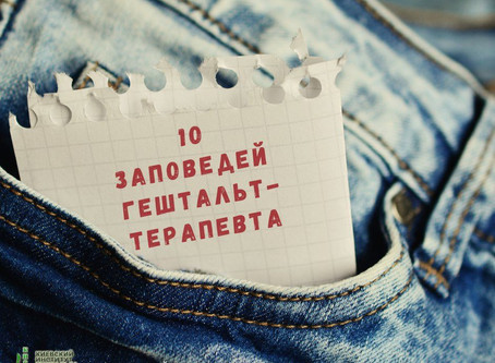 10 заповедей Гештальт-терапевта