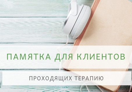 ПАМЯТКА ДЛЯ КЛИЕНТОВ, ПРОХОДЯЩИХ ТЕРАПИЮ
