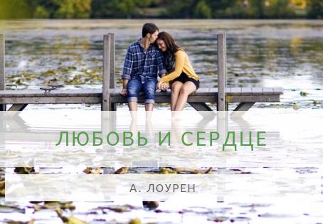 ЛЮБОВЬ И СЕРДЦЕ                          (ЦИТАТА А.ЛОУРЕН)
